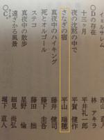 Sanagi_2
