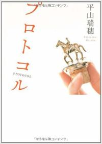 Protocol_tan