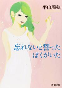 Wasuchika_bun
