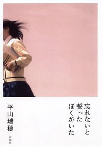 Wasuchika_tan